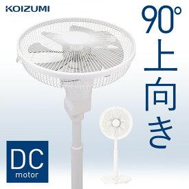【2021年モデル】扇風機 DCモーター リビング コイズミ (KLF-3011) 換気 風量 強い 室温感知 静か 90度 節電 省エネ タイマー 熱中症 熱中症対策 暑さ対策 猛暑 寝室 10畳 8畳 6畳 KOIZUMI KLF3011W 自動首振り summer