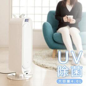 加湿器 超音波 大容量 4l コイズミ (KHM-5571) UV除菌 エアコン のど 乾燥 対策 タワー型 抗菌 清潔 アロマ オフィス オフタイマー 送料無料 加湿量 550ml/h タンク容量 4リットル リビング インテリア 子供部屋 寝室 おしゃれ ホワイト KHM5571