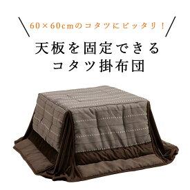 こたつ布団 正方形 KOIZUMI コイズミ KFK2081|こたつ布団 1こたつ シンプル 温かい 温活 こたつ布団 ずれにくい 冬物 省エネ 省電力 おすすめ 正方形こたつ 固定