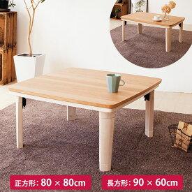 こたつテーブル おしゃれ フラットヒーター 90×60 80×80 コイズミ (KTR-3206 KTR-3204) | 送料無料 長方形 正方形 テーブル オシャレ 継脚 折りたたみ 90 60 80 一人用 コタツ