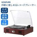 【新製品】レコードプレーヤー KOIZUMI コイズミ (SAD-9804) スピーカー内蔵 レトロ 送料無料 ベルトドライブ ステレ…