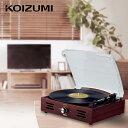 【新製品】レコードプレーヤー KOIZUMI コイズミ (SAD-9804) スピーカー内蔵 レトロ レコードプレイヤー ベルトドライ…