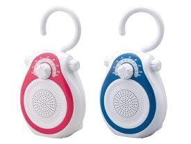コイズミ シャワーラジオ ピンク/ブルー SAD-7714 |お風呂 バス 防水 防雨 AM FM ラジオ 音楽 ワイドFM対応