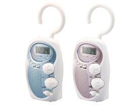 シャワーラジオ コイズミ ピンク/ブルー (SAD-7713) |お風呂 バス 防水 防雨 AM FM ラジオ 音楽 ワイドFM対応