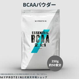マイプロテイン 公式 【MyProtein】 BCAA 2:1:1 (分岐鎖アミノ酸) 250g 約50食分【楽天海外直送】