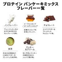 マイプロテイン【MyProtein】プロテインパンケーキミックス1kg約20食分 プロテインスナックホットケーキミックス低脂肪高たんぱく質高タンパク質【楽天海外直送】
