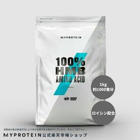 マイプロテイン 公式 【MyProtein】 HMB(3-ヒドロキシイソ吉草酸) 1kg 約1,000食分【楽天海外直送】