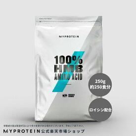 マイプロテイン 公式 【MyProtein】 HMB (3-ヒドロキシイソ吉草酸) 250g 約250食分【楽天海外直送】