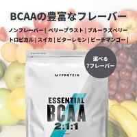 マイプロテイン【MyProtein】BCAA(分岐鎖アミノ酸)500g約100食分|サプリメントサプリパウダーEAAアミノ酸バリンロイシンイソロイシンスポーツサプリダイエットサプリアルギニンカルニチン【楽天海外直送】