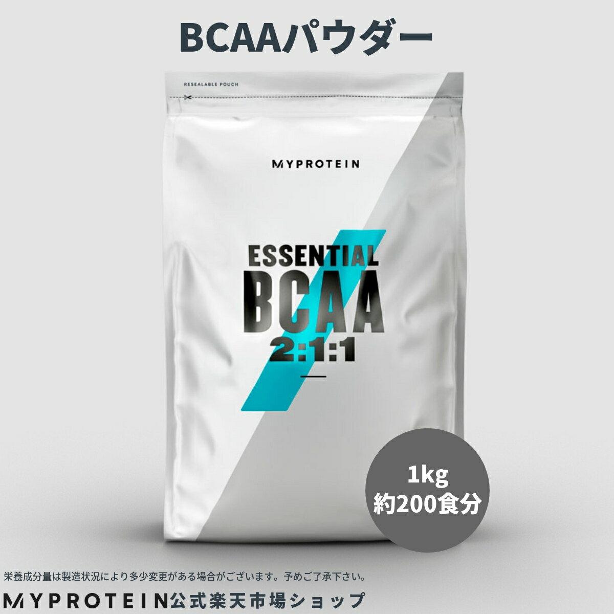 【最大1000円OFFクーポン対象商品】マイプロテイン 公式 【MyProtein】 BCAA 2:1:1 (分岐鎖アミノ酸) 1kg 約200食分| パウダー サプリメント サプリ パウダー EAA アミノ酸 バリン ロイシン【楽天海外直送】