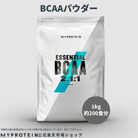 マイプロテイン 公式 【MyProtein】 BCAA 2:1:1 (分岐鎖アミノ酸) 1kg 約200食分【楽天海外直送】
