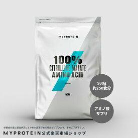 マイプロテイン 公式 【MyProtein】 シトルリン マレート(シトルリンリンゴ酸) 500g 約250食分【楽天海外直送】
