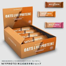 マイプロテイン 公式 【MyProtein】 オーツ&ホエイ プロテインバー 18個入【楽天海外直送】