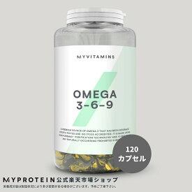 マイプロテイン 公式 【MyProtein】 オメガ 3 6 9 120カプセル| サプリメント サプリ DHA EPA オメガ 亜麻仁油 フィッシュオイル 必須脂肪酸 食品  健康サプリ ダイエットサプリ【楽天海外直送】