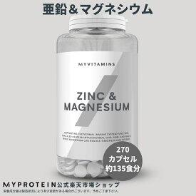 マイプロテイン 公式 【MyProtein】 亜鉛&マグネシウム  270カプセル 約135日分【楽天海外直送】