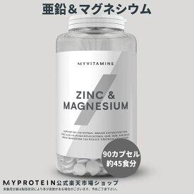 マイプロテイン 公式 【MyProtein】 亜鉛&マグネシウム 90カプセル 約45日分【楽天海外直送】