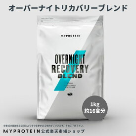 マイプロテイン 公式 【MyProtein】 オーバーナイト リカバリー ブレンド (就寝前用プロテイン) 1kg 約16食分【楽天海外直送】