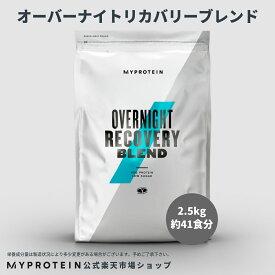 マイプロテイン 公式 【MyProtein】 オーバーナイト リカバリー ブレンド (就寝前用プロテイン) 2.5kg 約41食分【楽天海外直送】