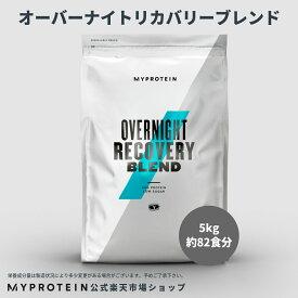 マイプロテイン 公式 【MyProtein】 オーバーナイト リカバリー ブレンド (就寝前用プロテイン) 5kg 約82食分【楽天海外直送】