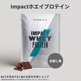 【クーポン利用で最大1000円OFF】マイプロテイン 公式 【MyProtein】 Impact ホエイプロテイン(お試し用)チョコレートシリーズ【楽天海外直送】