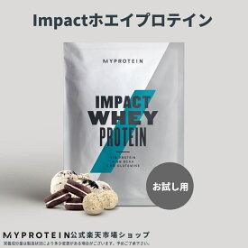 【クーポン利用で最大1000円OFF】マイプロテイン 公式 【MyProtein】 Impact ホエイプロテイン(お試し用)デザートシリーズ【楽天海外直送】
