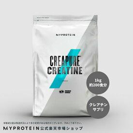 マイプロテイン 公式 【MyProtein】 クレアピュア クレアチン 1kg 約200食分【楽天海外直送】