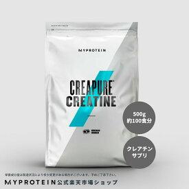 マイプロテイン 公式 【MyProtein】 クレアピュア クレアチン 500g 約100食分【楽天海外直送】