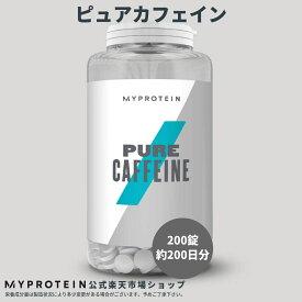 マイプロテイン 公式 【MyProtein】 ピュア カフェイン 200錠 200日分【楽天海外直送】