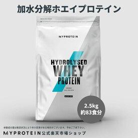 マイプロテイン 公式 【MyProtein】 加水分解 ホエイプロテイン(ハイドロプロテイン) 2.5kg 約83食分【楽天海外直送】
