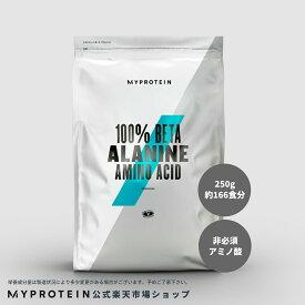【70%OFF】マイプロテイン 公式 【MyProtein】 ベータ アラニン パウダー(β-アラニン) 250g 約166食分【楽天海外直送】