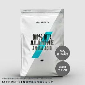マイプロテイン 公式 【MyProtein】 ベータ アラニン パウダー(β-アラニン) 500g 約333食分【楽天海外直送】