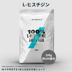 マイプロテイン 公式 【MyProtein】 L-ヒスチジン 100g 100食分【楽天海外直送】