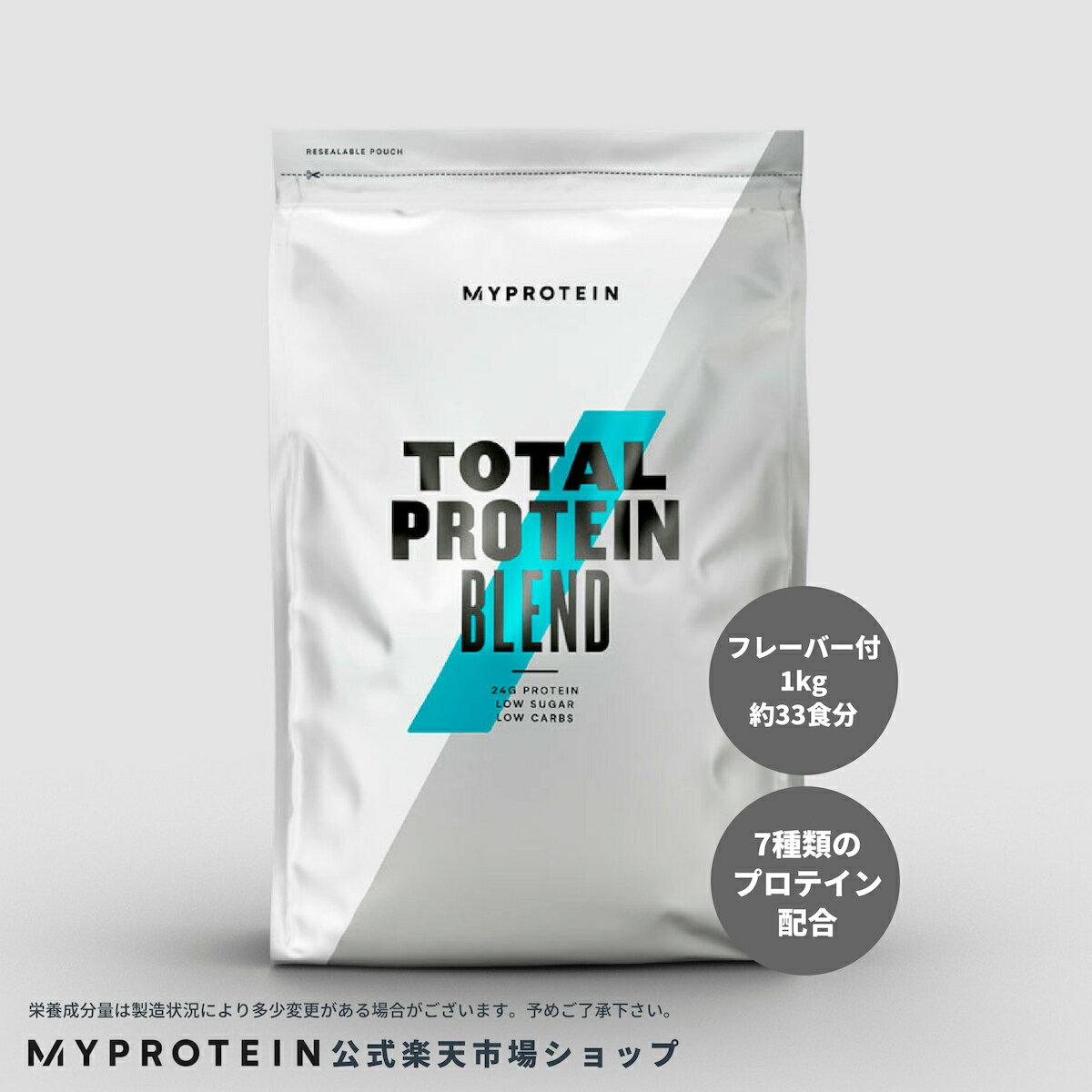 マイプロテイン 公式 【MyProtein】 トータルプロテイン(フレーバー)1kg 約33食分| プロテイン ホエイ ホエイプロテイン カゼインプロテイン カゼイン カルシウム ダイエット バルクアップ ボディーメイク 低糖 糖質制限【楽天海外直送】