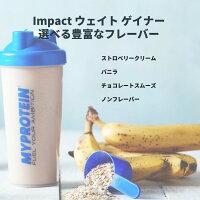 マイプロテイン【MyProtein】Impactウェイトゲイナー5kg約50食分|ホエイプロテインプロテインホエイ筋肉バルクアップボディーメイク炭水化物マルトデキストリン食物繊維オーツ麦高カロリー【楽天海外直送】