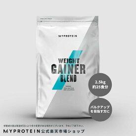マイプロテイン 公式 【MyProtein】 ウェイト ゲイナー ブレンド 2.5kg 約25食分【楽天海外直送】