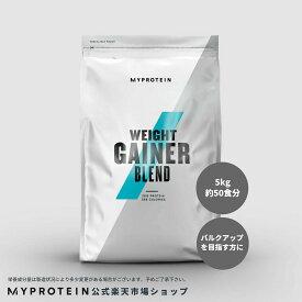 マイプロテイン 公式 【MyProtein】 ウェイト ゲイナー ブレンド 5kg 約50食分【楽天海外直送】