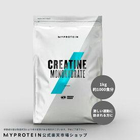 マイプロテイン 公式 【MyProtein】 クレアチン モノハイドレート パウダー 1kg 約333食分【楽天海外直送】
