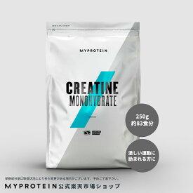 マイプロテイン 公式 【MyProtein】 クレアチン モノハイドレート パウダー 250g 約83食分【楽天海外直送】