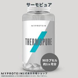 マイプロテイン 公式 【MyProtein】 サーモピュア 90カプセル 約1ヶ月分  サプリメント サプリ 燃焼系 ダイエットサプリ ダイエットサプリメント ダイエット カフェイン チロシン ビタミンB リカバリー 代謝【楽天海外直送】