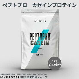 マイプロテイン 公式 【MyProtein】 ペプトプロ カゼイン (加水分解カゼインプロテイン) 1kg 約32食分【楽天海外直送】