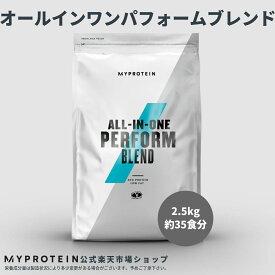 マイプロテイン 公式 【MyProtein】 オールインワン パフォーム ブレンド 2.5kg 約35食分【楽天海外直送】