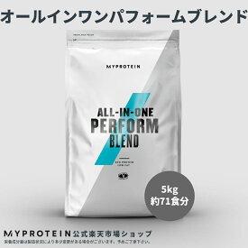 マイプロテイン 公式 【MyProtein】 オールインワン パフォーム ブレンド 5kg 約71食分【楽天海外直送】