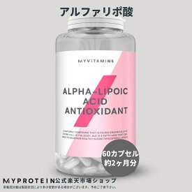マイプロテイン 公式 【MyProtein】 アルファ リポイック アシッド(αリポ酸) 60カプセル 約2ヶ月分【楽天海外直送】