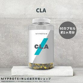 マイプロテイン 公式 【MyProtein】 CLA (共役リノール酸) 60カプセル 約1ヶ月分【楽天海外直送】