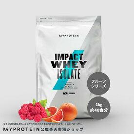 【クーポン利用で最大1000円OFF】マイプロテイン 公式 【MyProtein】 Impact ホエイ アイソレート(WPI)(フルーツシリーズ) 1kg 約40食分【楽天海外直送】