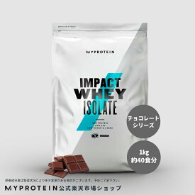 マイプロテイン 公式 【MyProtein】 Impact ホエイ アイソレート(WPI)(チョコレートシリーズ) 1kg 約40食分【楽天海外直送】