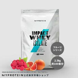 マイプロテイン 公式 【MyProtein】 Impact ホエイ アイソレート(WPI)(フルーツシリーズ) 2.5kg 約100食分【楽天海外直送】