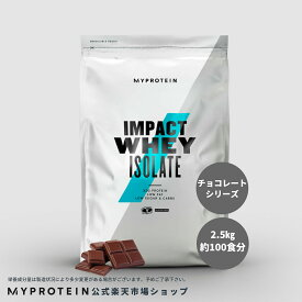 マイプロテイン 公式 【MyProtein】 Impact ホエイ アイソレート (WPI)(チョコレートシリーズ) 2.5kg 約100食分【楽天海外直送】