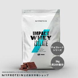 マイプロテイン 公式 【MyProtein】 Impact ホエイ アイソレート(WPI)(チョコレートシリーズ) 5kg 約200食分【楽天海外直送】