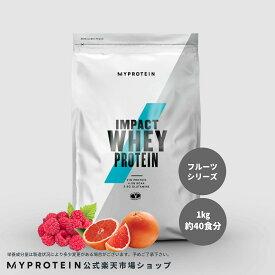 マイプロテイン 公式 【MyProtein】 Impact ホエイプロテイン(フルーツシリーズ) 1kg 約40食分【楽天海外直送】